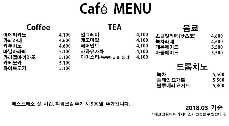 옥계휴게소 카페 메뉴